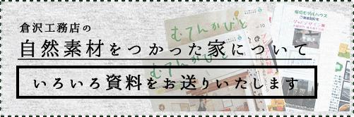 倉沢工務店の資料をお届けいたします!