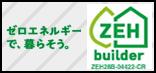 ZEH ゼロエネルギーで、暮らそう